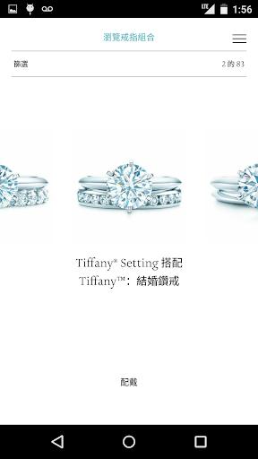 Tiffany訂婚鑽戒顧問