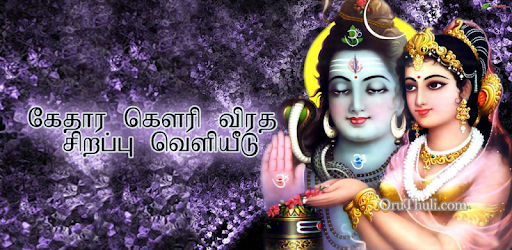kethara gowri viratham songs