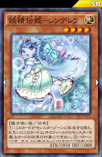 妖精伝姫シンデレラ
