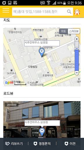 Android/PC/Windows için [공식] 대한민국 전화번호부 -국내1위 전화번호부 전국500만 전화번호수록 한국전화번호검색 Uygulamalar (apk) ücretsiz indir screenshot