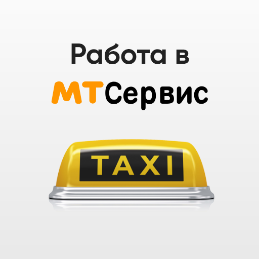 Работа в Яндекс.Такси, Ситимобил, ГетТакси icon