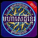 Khmer Millionaire Quiz icon