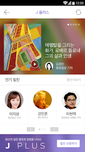 Joongang ilbo Screenshot 7