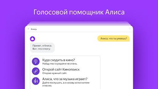 Yandex 7.71 screenshots 18