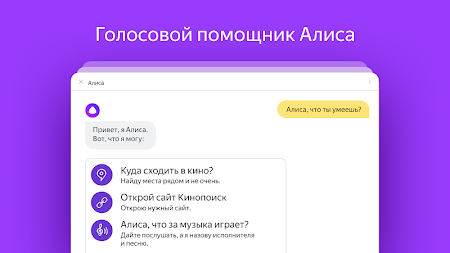 Yandex APK screenshot thumbnail 18