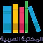 المكتبة العربية -اكثرمن 29 الف كتاب في كل المجالات 1.5