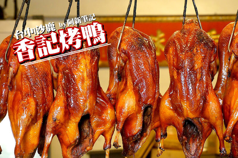 沙鹿烤鴨人氣店,沙鹿香記烤鴨