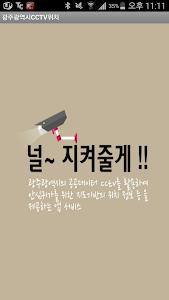 광주광역시 CCTV 위치 screenshot 0