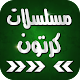 مسلسلات كرتون عربي Android apk