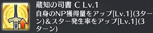 蔵知の司書[C]