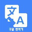 구글번역기 APK