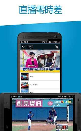 玩免費娛樂APP|下載免費電視直播-線上看新聞第四台電視劇連續劇影片電影即時看2 app不用錢|硬是要APP