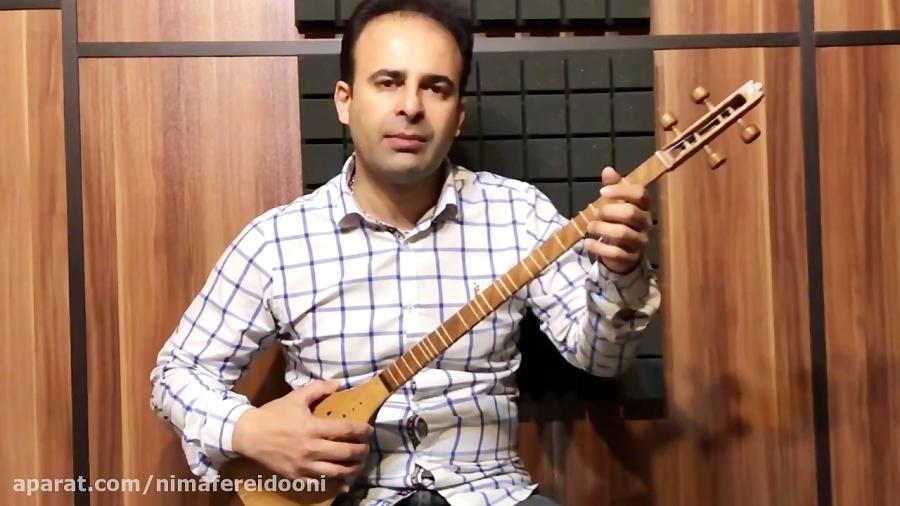 فیلم آموزش بیات عجم دستگاه راست پنج گاه ردیف میرزا عبدالله نیما فریدونی سهتار