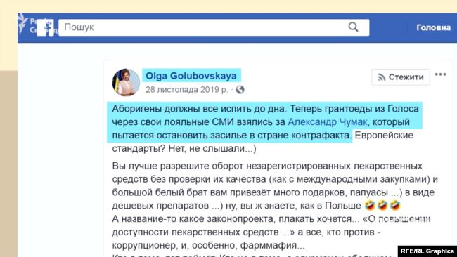 На бік Чумака тоді стала вже згадана Ольга Голубовська, яка назвала депутаток «грантоїдами»