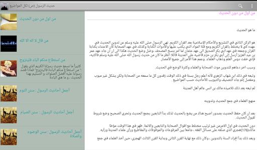 حديث الرسول ص :islam hadith