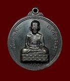 เหรียญหลวงปู่ทวด ปี2502 วัดพังเถียะ จ.สงขลา สวยมากๆครับ