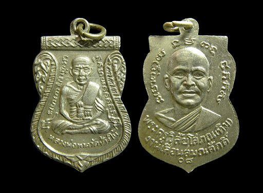 3. เหรียญหลวงพ่อทวด รุ่นเลื่อนสมณศักดิ์ ปี 2508