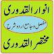 Anwarul Quduri Urdu Sharah Mukhtasar al Quduri for PC-Windows 7,8,10 and Mac