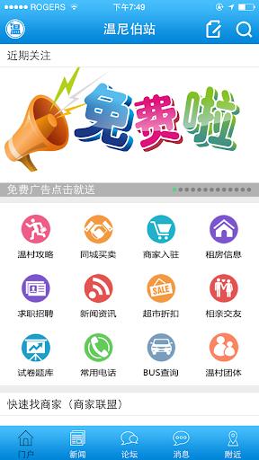 免費下載社交APP|温尼伯站 app開箱文|APP開箱王