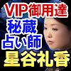VIP御用達占い【秘蔵占い師 星谷礼香】霊視占い
