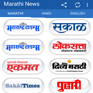 Marathi Newspaper All News