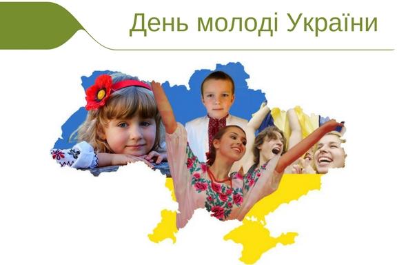 день молоді України.jpg