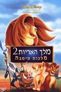 The_Lion_King_II_Simba's_Pride_עברית