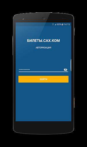 Bilet.sakh.com Контроль