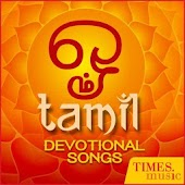 Tamil Devotional Songs