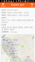 Screenshot of 스마트 도감