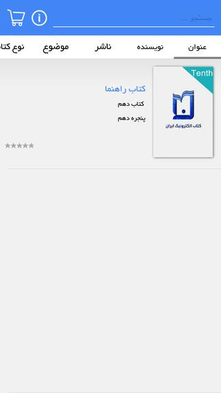 Iran E book- screenshot