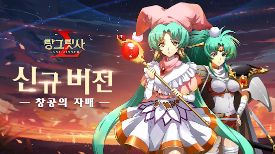 Game 랑그릿사 APK for Windows Phone