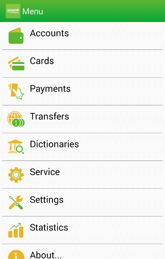 PRASAC Mobile Banking- screenshot