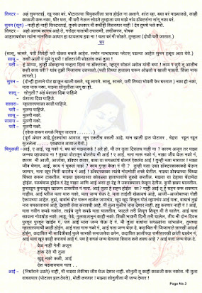 save girl child essay in marathi pdf
