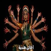 اجمل اغاني هندية