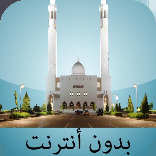 Sultanate of Oman Prayer Times