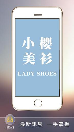 女鞋第一品牌,小櫻美衫