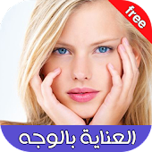 عناية بالوجه Facial Treatments