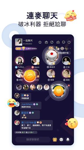 音覓-語音交友,超有趣的聊天遊戲陪玩軟體,用聲音來戀愛 screenshot 5