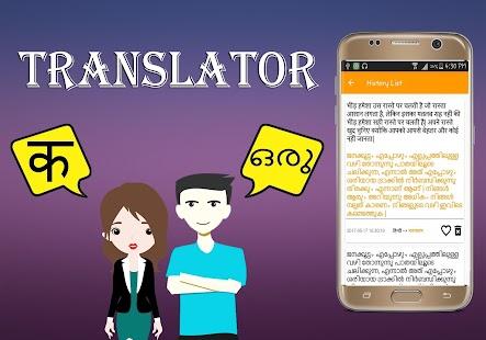 Hindi To Malayalam Translator - náhled