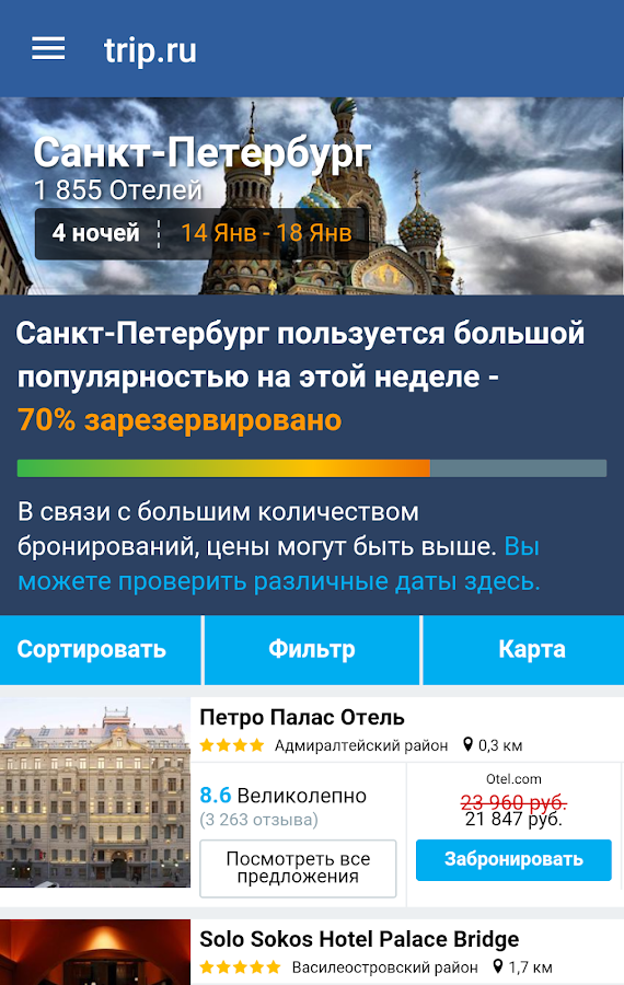 trip.ru- screenshot