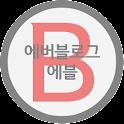 에블 icon