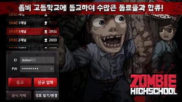 Screenshot of 좀비 고등학교