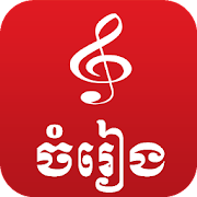 App Khmer Music Box APK for Windows Phone