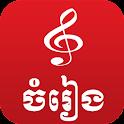 Khmer Music Box icon