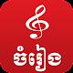 Khmer Music Box apk