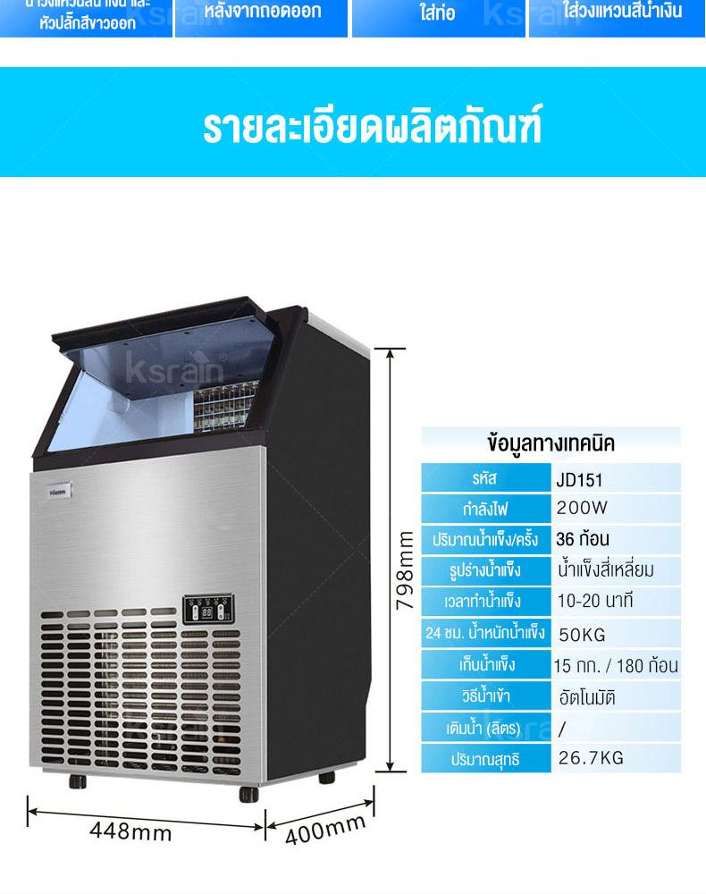 5 เครื่องทำน้ำแข็ง เอาไว้ทำเองง่ายๆได้ที่บ้าน สะอาดปลอดภัยไร้กังวล !1