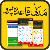Madani Qaidah Pro Android APK Download Free By Princess Haya Fatima