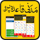 Madani Qaidah Pro Download for PC Windows 10/8/7