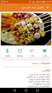 كوكر – وصفات الطبخ screenshot 3